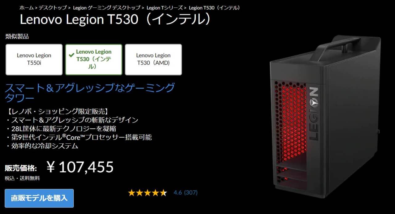 Lenovo Legion T530