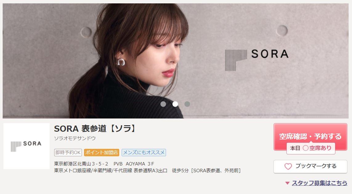 SORA(ソラ)表参道