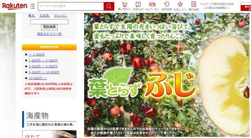 青森県産 りんご