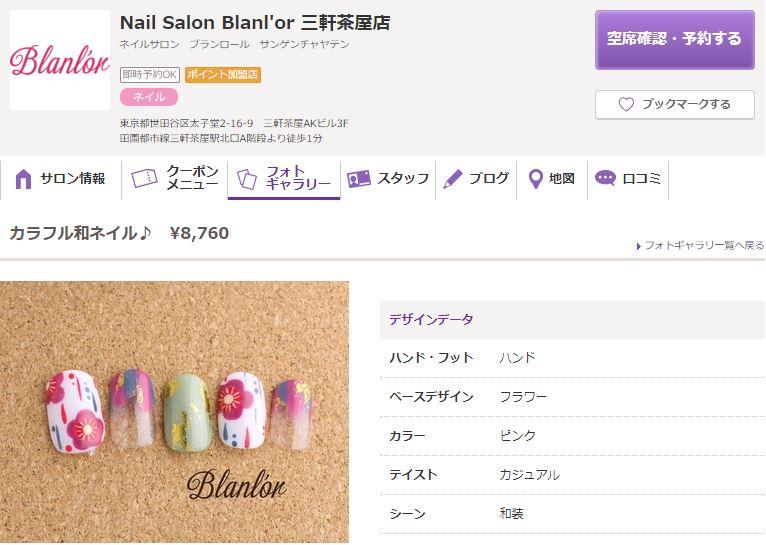 Nail Salon Blanl'or 三軒茶屋店