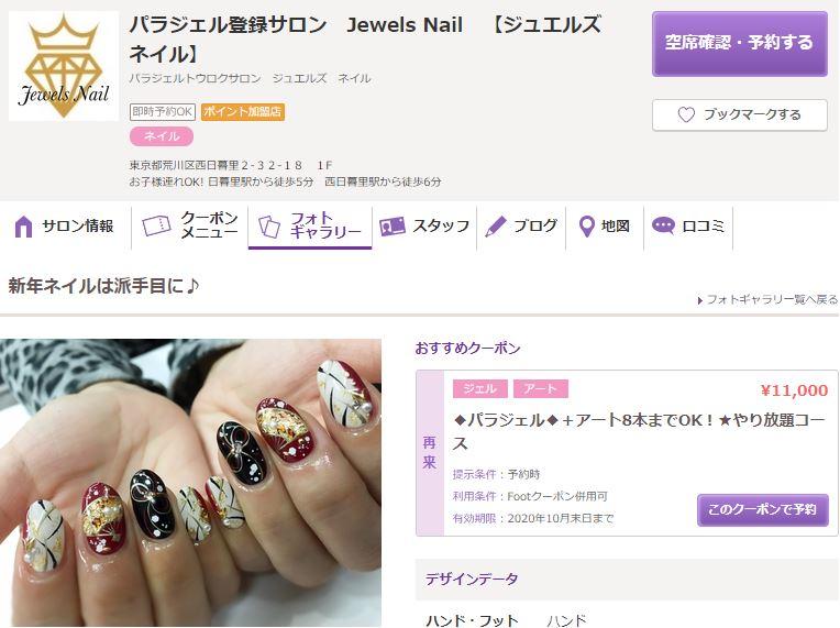 Jewels Nail(ジュエルズネイル)