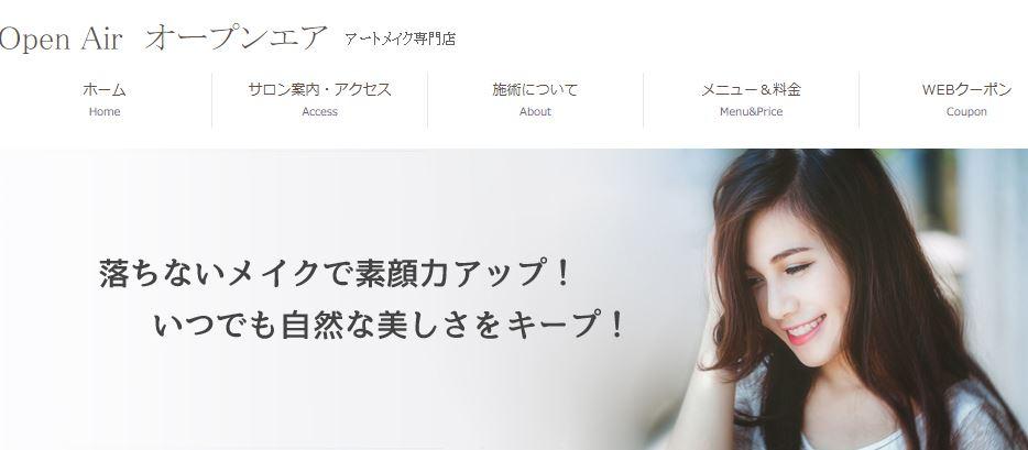 2021最新!仙台の眉アートメイクおすすめクリニック3選 3位 Open Air(オープンエア)