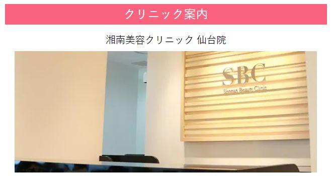 2021最新!仙台の眉アートメイクおすすめクリニック3選 1位 湘南美容クリニック 仙台院