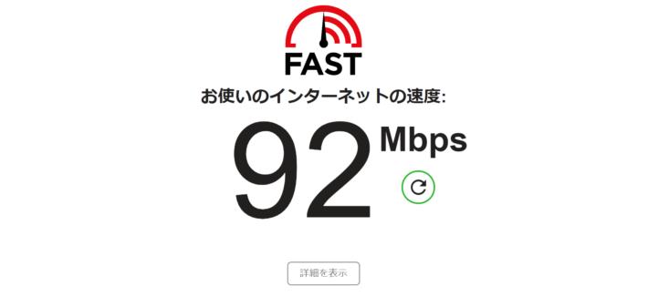 通信速度を調べられるサイト