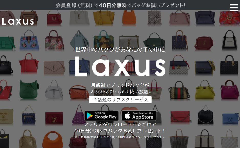 ブランドバッグ使い放題 Laxus