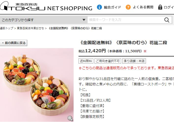 東急百貨店の「京菜味のむら 花籠二段」
