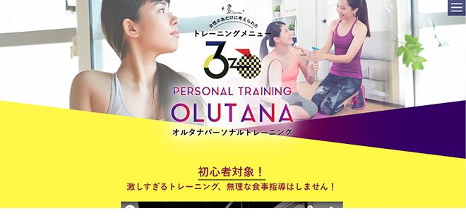 おすすめ2位:OLUTANA(オルタナ)パーソナルトレーニング 千葉店