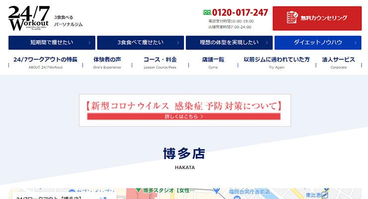 24/7ワークアウト【博多店】 パーソナルジム
