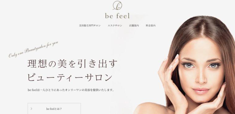 be feel福岡店