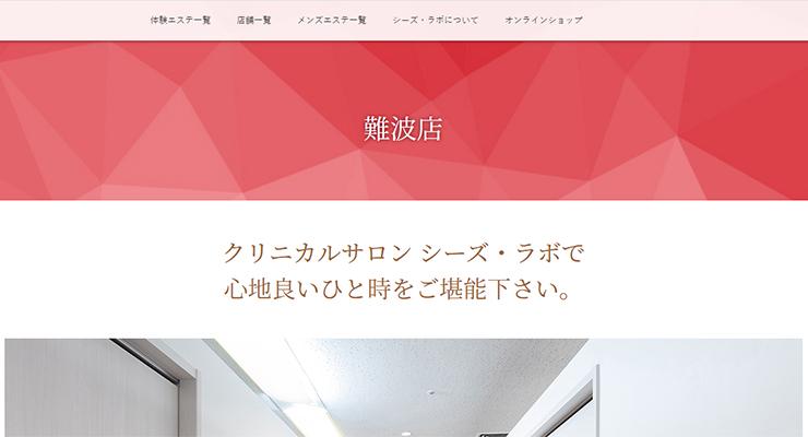 大阪心斎橋エリアおすすめ2位:クリニカルサロン シーズ・ラボ難波