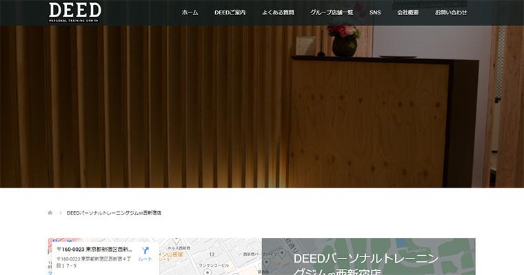 DEED パーソナルトレーニングジム都庁前・西新宿店