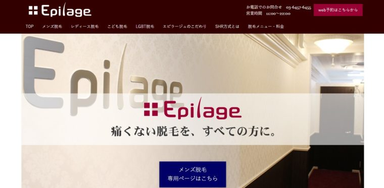 エピラージュ新宿歌舞伎町店