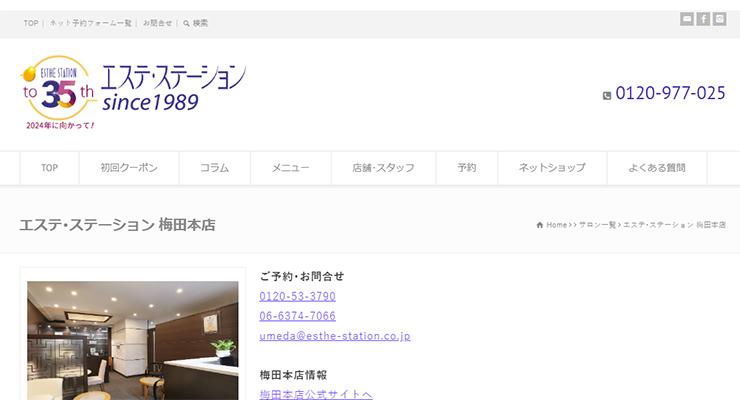 大阪梅田エリアおすすめ3位:エステ・ステーション梅田本店