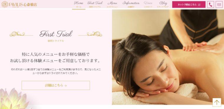 エイジングケア専門FAVILIS心斎橋店