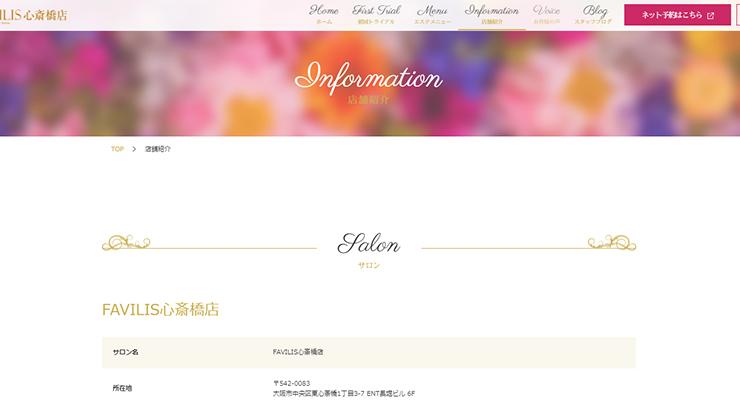 大阪心斎橋エリアおすすめ3位:エイジングケア専門FAVILIS心斎橋店