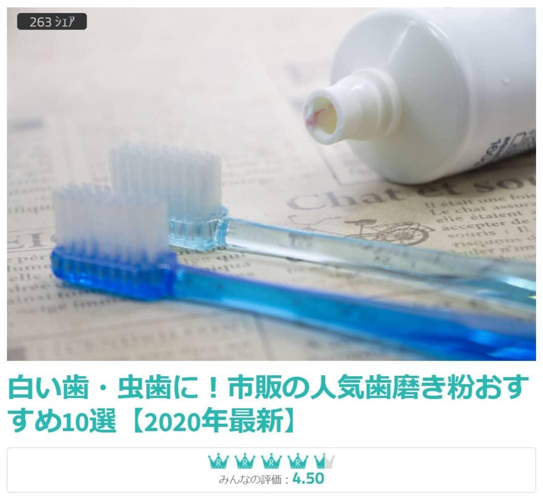 市販の人気歯磨き粉おすすめランキング