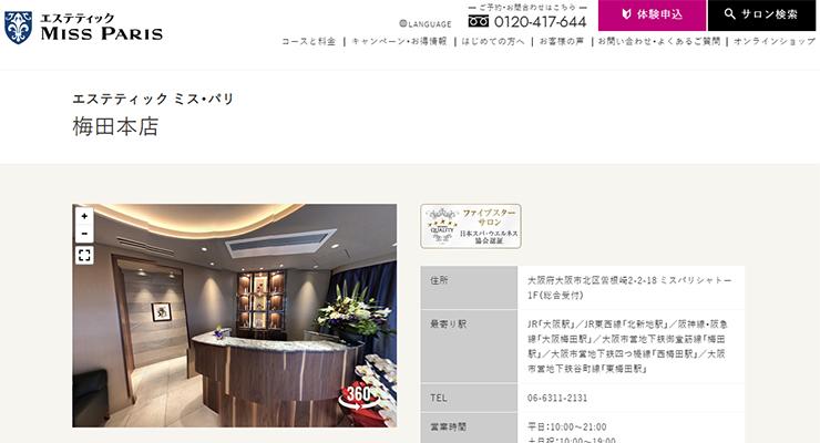 大阪梅田エリアおすすめ2位:エステティック ミス・パリ 梅田本店