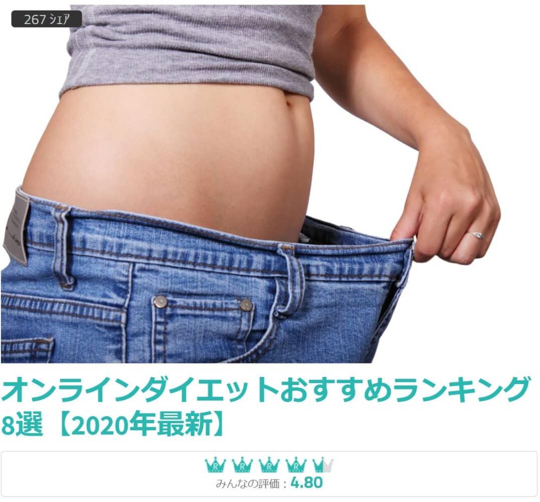オンラインダイエットおすすめランキング