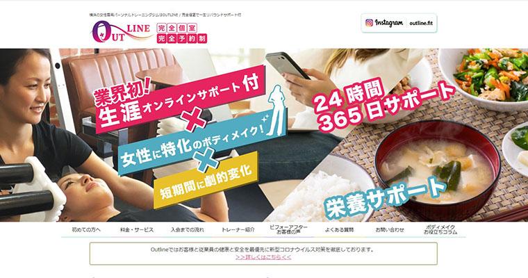 パーソナルジムOUTLINE(アウトライン)【横浜駅前店】
