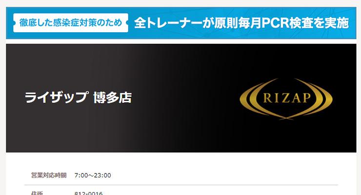 Rライザップ(RIZAP)博多店