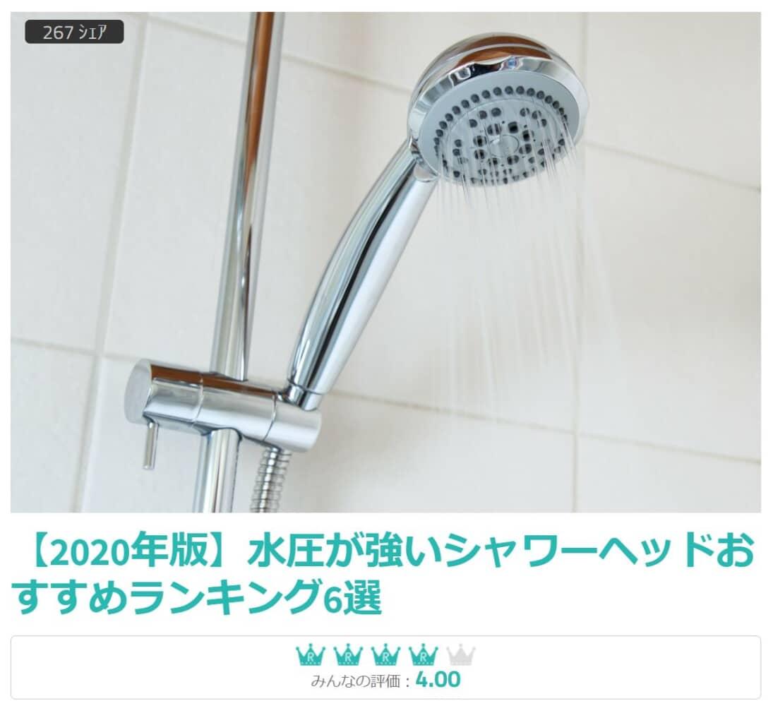 シャワーヘッド高水圧おすすめランキング