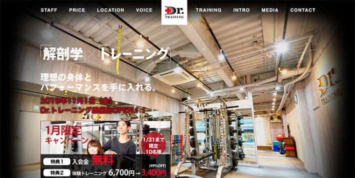 おすすめ1位:銀座で料金が安いパーソナルトレーニングジムDr.トレーニング銀座店