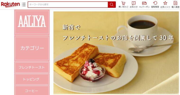 CAFE AALIYA カフェ アリヤ フレンチトースト