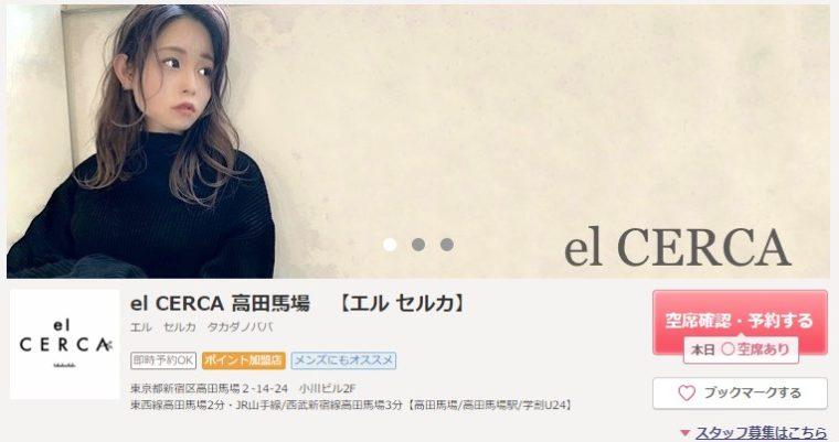 おすすめ2:エル セルカ 高田馬場(el CERCA)