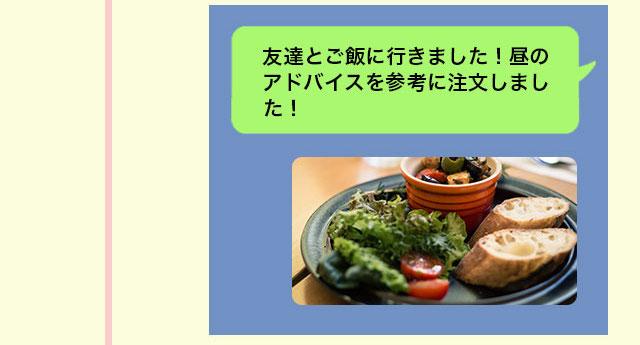 休憩中に間食を報告