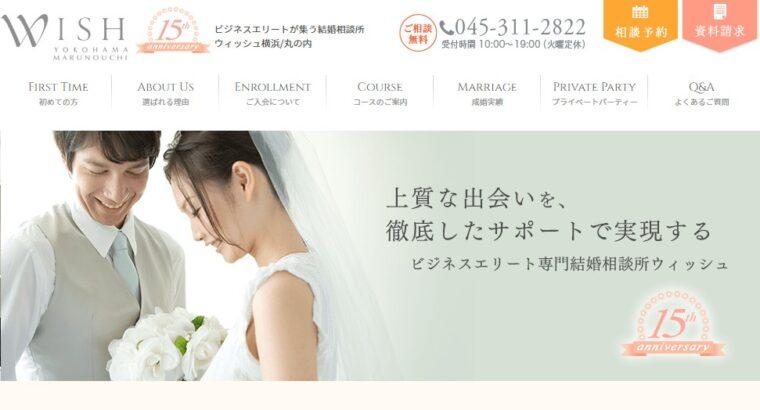 結婚相談所ウィッシュ 渋谷本店 相談カウンター