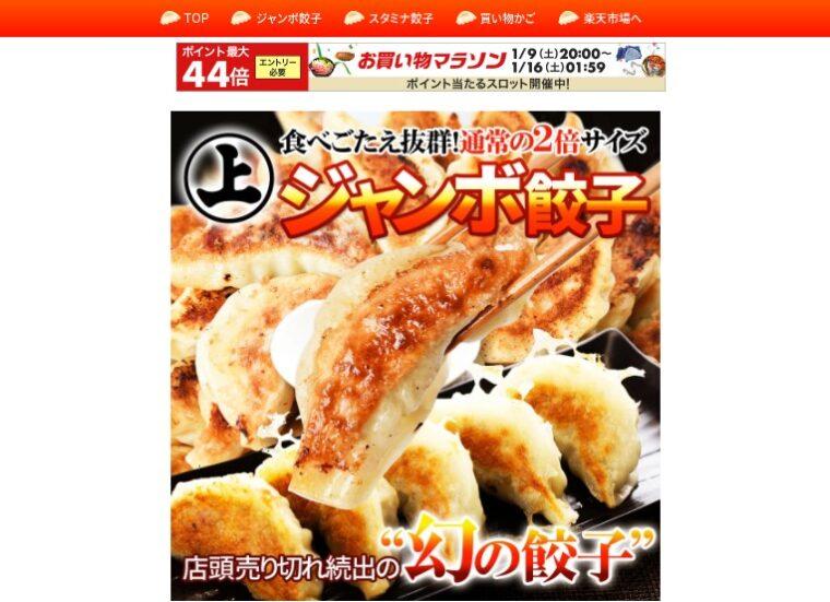丸上食品工業 ジャンボ餃子