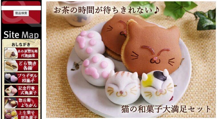 猫の和菓子大家族セット