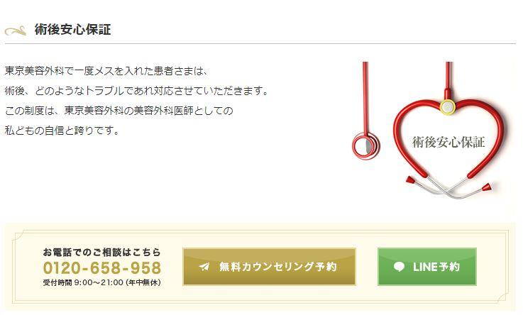 東京美容外科の埋没法二重整形の保証