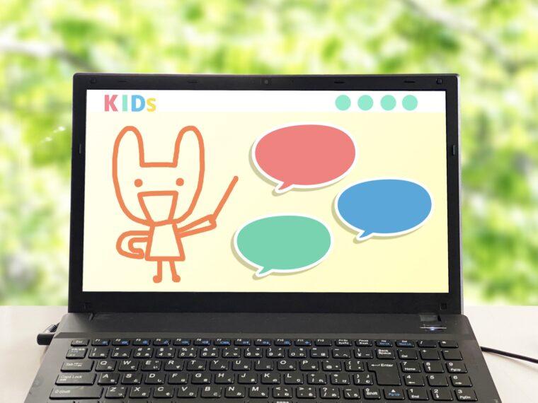 今の時代だからこそ、子どもの習い事もオンラインで!