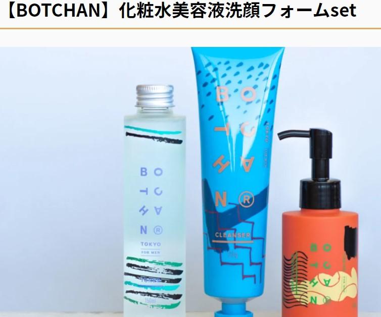 BOTCHAN(ボッチャン)化粧水&美容液&洗顔フォームセット