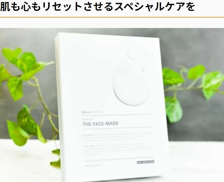 BULK HOMME(バルクオム)THE FACE MASK(5包入)