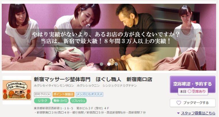 新宿マッサージ整体専門 ほぐし職人 新宿南口店