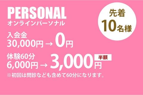 先着10名様 入会金0円 体験60分半額