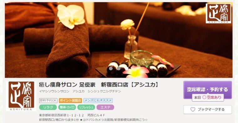 癒し痩身サロン 足優家 新宿西口店【アシユカ】