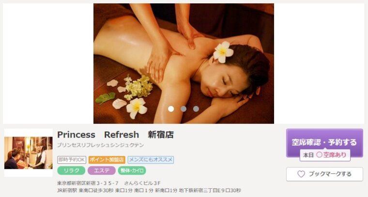 Princess Refresh 新宿店