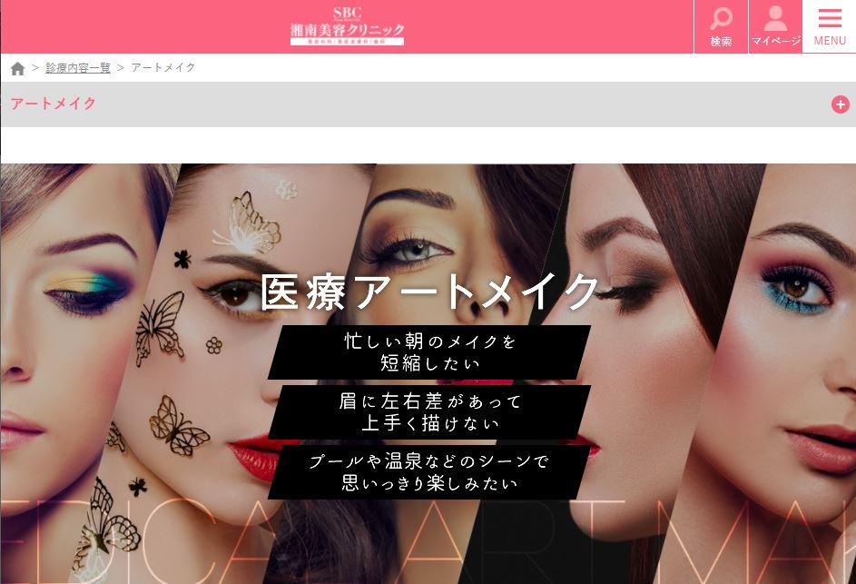 東京都内のアートメイクおすすめクリニック人気ランキング:湘南美容クリニック