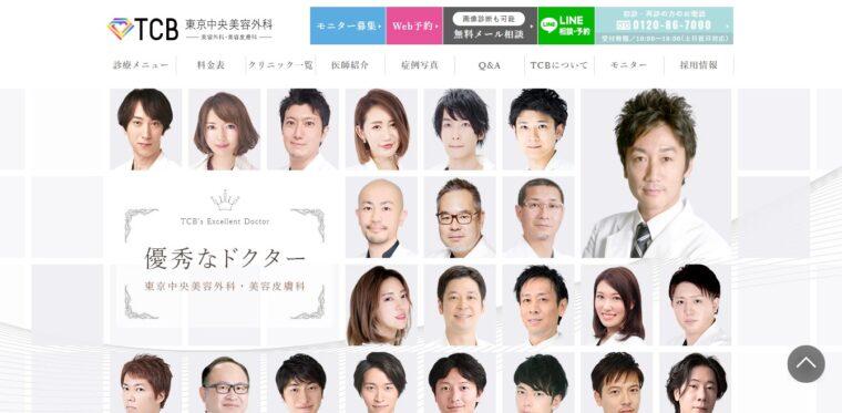 TCB東京中央美容外科 池袋院