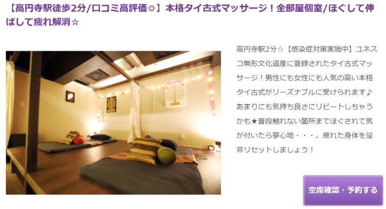 ワイガーデン高円寺店
