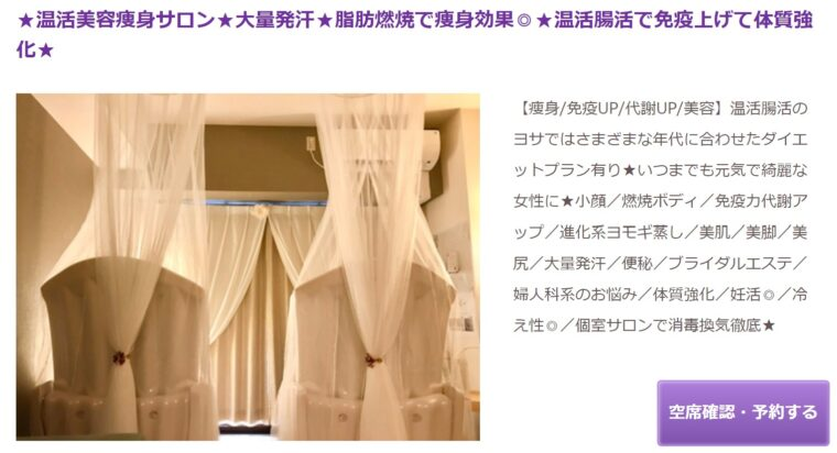YOSA PARK clara(クラーラ)藤沢店