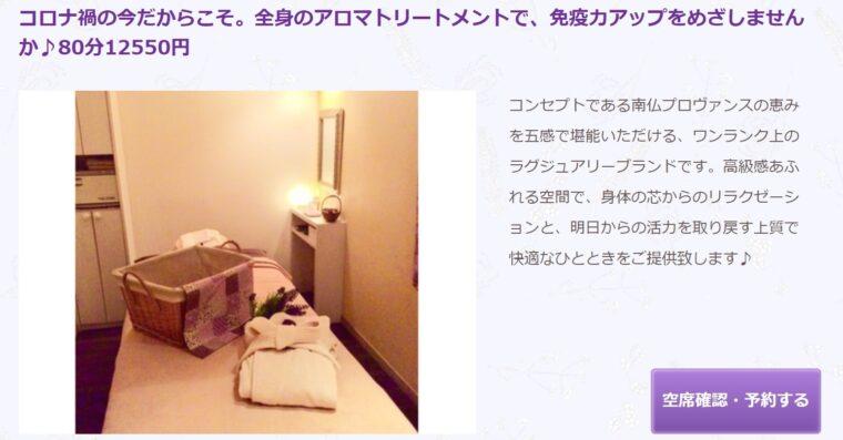 グランラフィネ 玉川高島屋S・C店