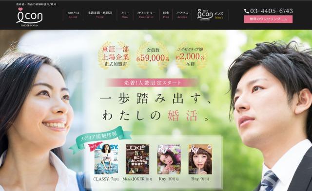 表参道・青山エリアでおすすめな結婚相談所・婚活サービス1位 icon-omotesando-の紹介