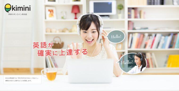 オンライン英会話 kimini