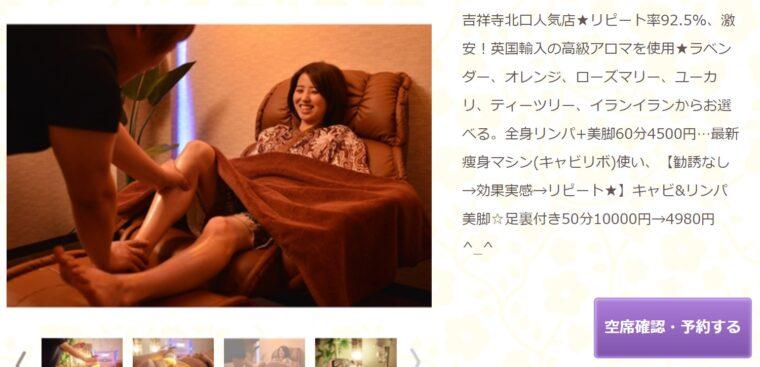 九龍 Relaxation(キュウリュウ リラクゼーション)吉祥寺店