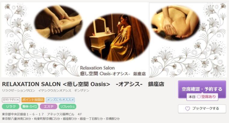 癒し空間 Oasis(オアシス)銀座店