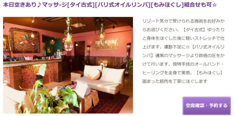 Villa 二子玉川店
